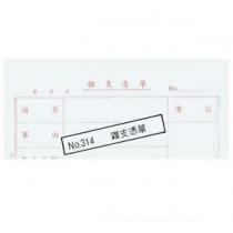 314 雜支憑單傳票