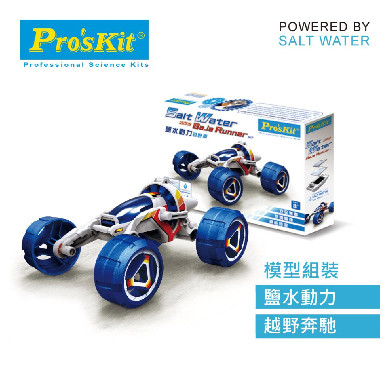 Proskit -科學玩具: 鹽水動力系列 - 鹽水動力越野車