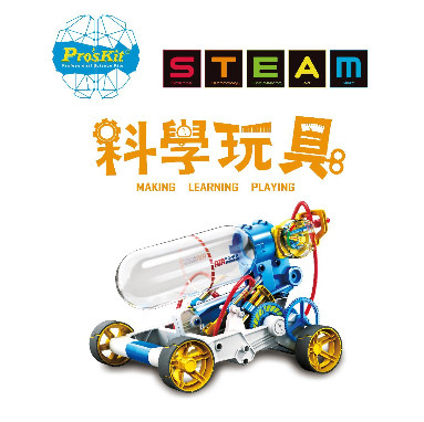 Proskit - 科學玩具系列 - 空氣驅動飛車