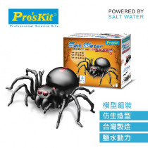 Proskit - 科學玩具: 鹽水動力系列 - 鹽水動力蜘蛛