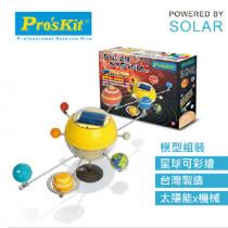 Proskit - 科學玩具: 太陽能系列 - 太陽能八大行星