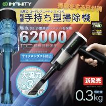 INFINITY  VC5500  手提式吸塵機 -(IN-VC5500-BK)